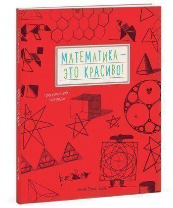 Математика — это красиво! Графическая тетрадь
