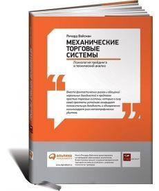 Механические торговые системы. Психология трейдинга и технический анализ