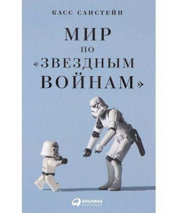 Мир по «Звездным войнам»
