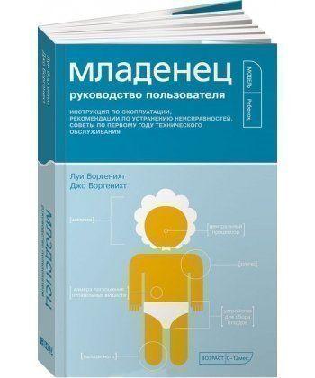 Младенец. Инструкция для владельцев: Руководство по эксплуатации, рекомендации по устранению неис