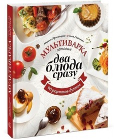 OLD-Мультиварка: готовим два блюда сразу