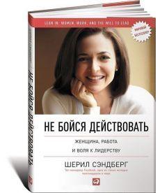 Не бойся действовать: Женщина, работа и воля к лидерству