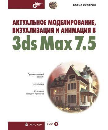 Актуальное моделирование, визуализация и анимация в 3ds Max 7.5