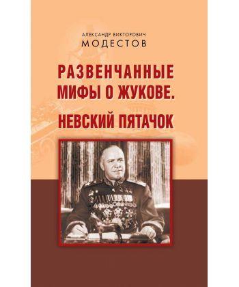 Развенчанные мифы о Жукове. Невский пятачок (сборник)