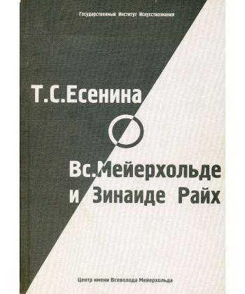 Т. С. Есенина о В. Э. Мейерхольде и З. Н. Райх (сборник)