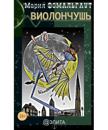 Виолончушь (сборник)