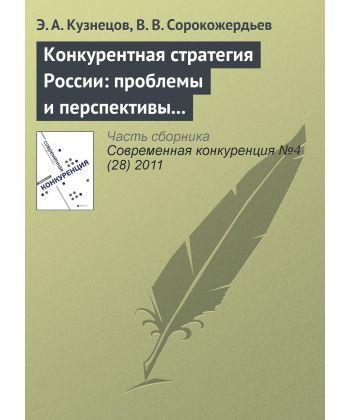 Конкурентная стратегия России: проблемы и перспективы реформирования