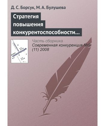 Стратегия повышения конкурентоспособности современной наноиндустрии России