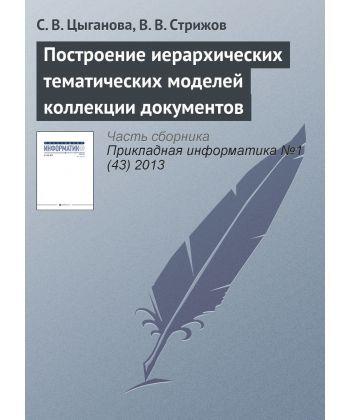 Построение иерархических тематических моделей коллекции документов