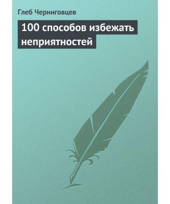 100 способов избежать неприятностей