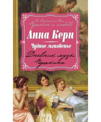 Чудное мгновенье. Дневник музы Пушкина