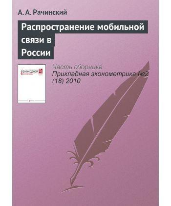 Распространение мобильной связи в России