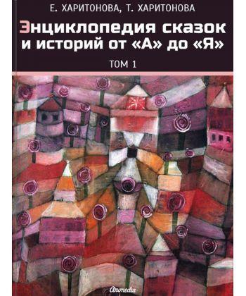 Энциклопедия сказок и историй от А до Я. Том1