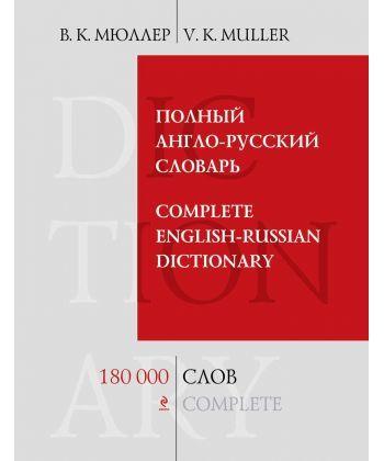 Полный англо-русский словарь / Complete English-Russian Dictionary. 180000 слов и выражений