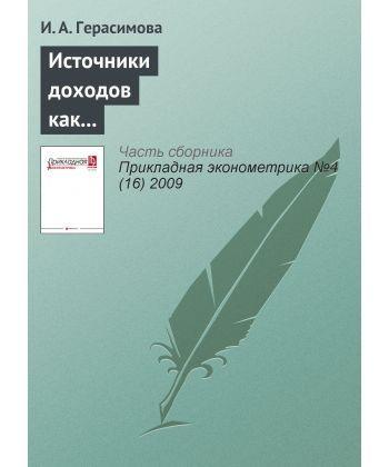 Источники доходов как фактор межрегиональной социально-экономической дифференциации населения России (1995—2007 ...