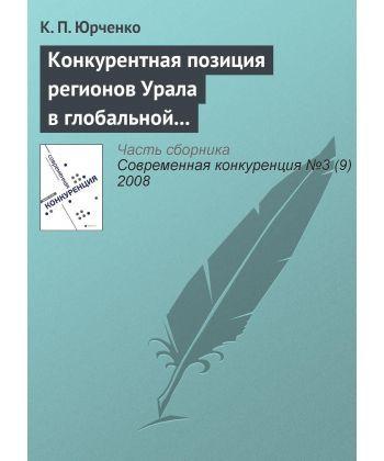 Конкурентная позиция регионов Урала в глобальной экономике: состояние и перспективы динамики