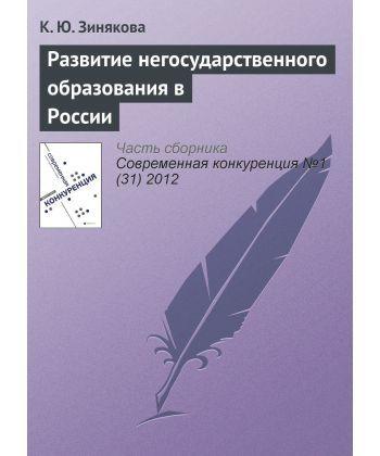 Развитие негосударственного образования в России
