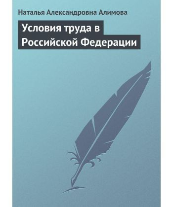 Условия труда в Российской Федерации