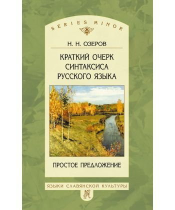 Краткий очерк синтаксиса русского языка. Простое предложение