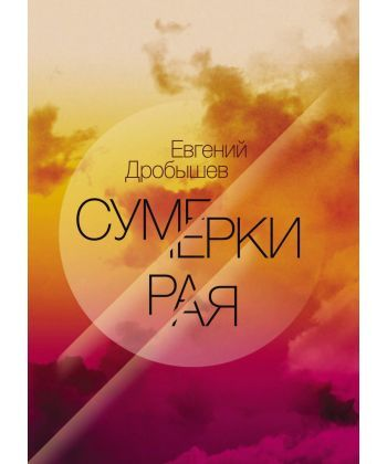 Сумерки рая (сборник)