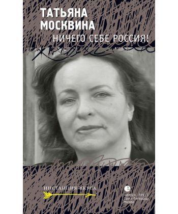 Ничего себе Россия! (сборник)