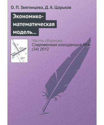 Экономико-математическая модель по определению конкурентоспособности региона: описание, обоснование, уникальность