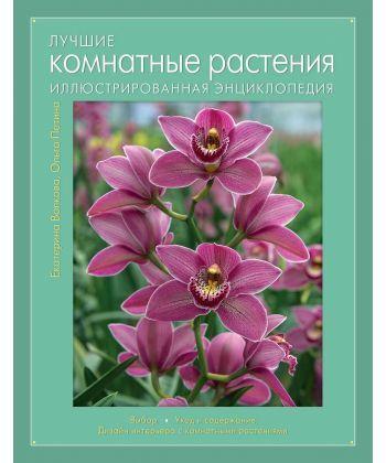 Лучшие комнатные растения. Иллюстрированная энциклопедия