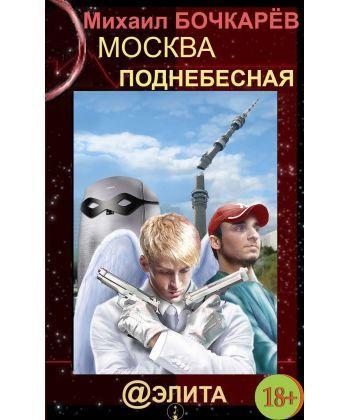 Москва Поднебесная
