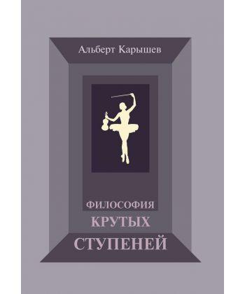 Философия крутых ступеней, или Детство и юность Насти Чугуновой