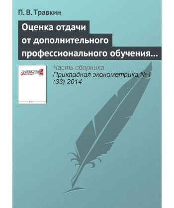 Оценка отдачи от дополнительного профессионального обучения российских работников: учет влияния способностей на ...