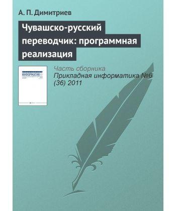 Чувашско-русский переводчик: программная реализация