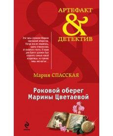 Мария Спасская - Роковой оберег Марины Цветаевой