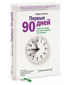 OLD-Первые 90 дней. Решающие стратегии успеха для руководителей всех уровней