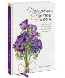 Портреты цветов от А до Я. Практическое руководство по рисованию акварелью
