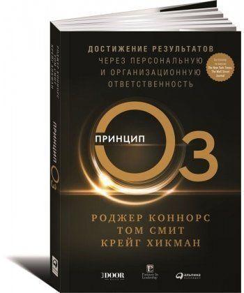 Принцип Оз: Достижение результатов через персональную и организационную ответственность