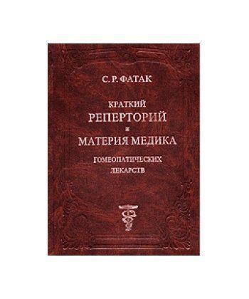 Краткий реперторий и Материя Медика гомеопатических лекарств (Книжица Новосибирск)