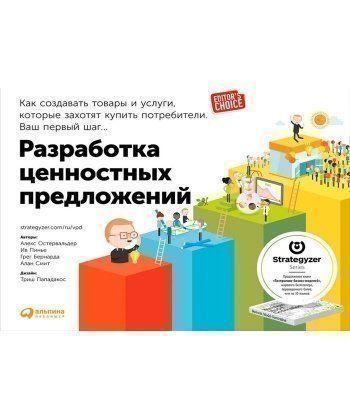Разработка ценностных предложений: Как создавать товары и услуги, которые захотят купить потребители  - Фото 1
