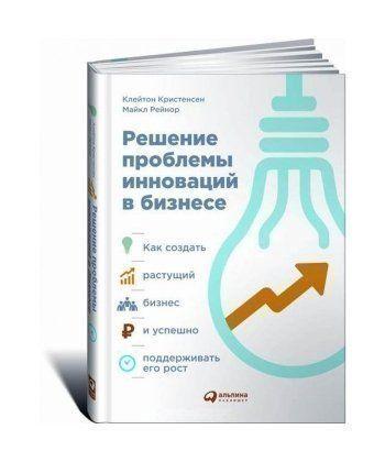 Решение проблемы инноваций в бизнесе: Как создать растущий бизнес и успешно поддерживать его рост