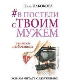 #в постели с твоим мужем (мягкая обложка)