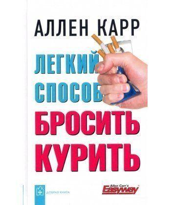 Легкий способ бросить курить. Специально для женщин - Фото 1