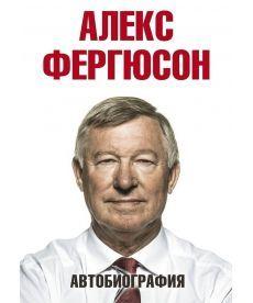 Автобиография. Алекс Фергюсон (мягкая обложка)
