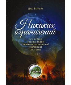 Никаких ограничений. Все тайны поиска чудес с помощью секретной гавайской системы (мягкая обложка)