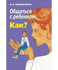 Общаться с ребенком. Как? (Мягкая обложка)