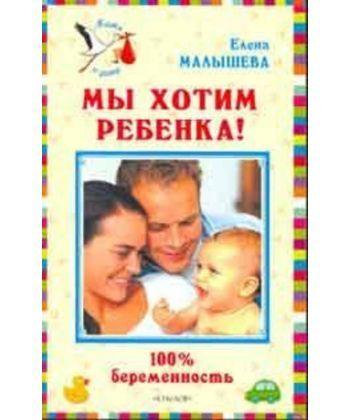 Мы хотим ребенка. 100% беременность!
