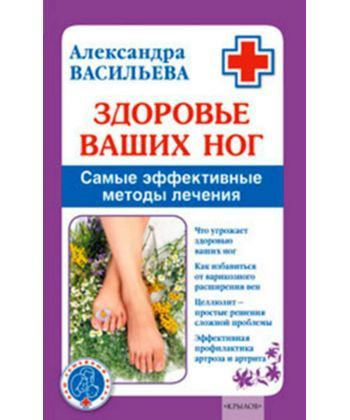 Здоровье ваших ног. Самые эффективные методы лечения