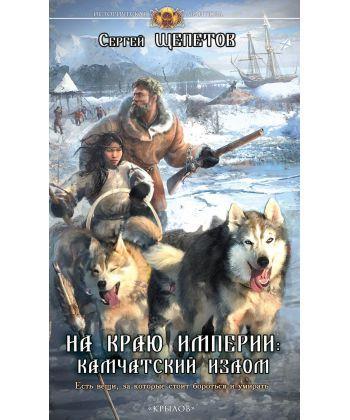 На краю империи: Камчатский излом