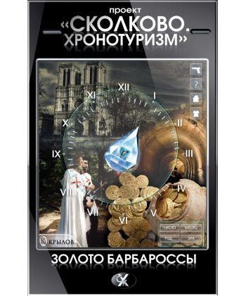 Проект «Сколково. Хронотуризм». Золото Барбароссы
