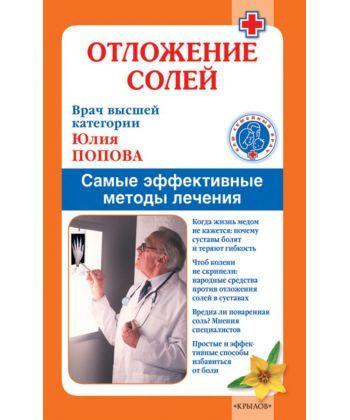 Отложение солей. Самые эффективные методы лечения