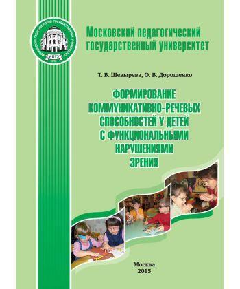 Формирование коммуникативно-речевых способностей у детей с функциональными нарушениями зрения