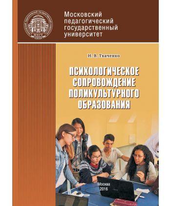 Психологическое сопровождение поликультурного образования